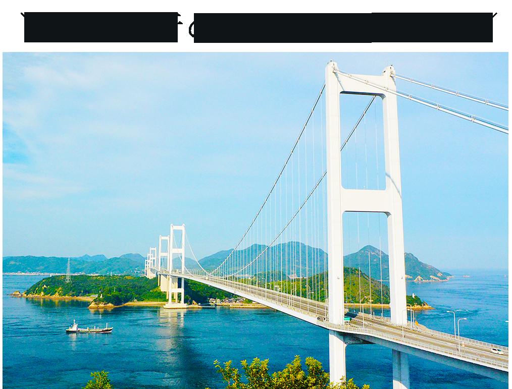 四国旅行のおすすめスポット