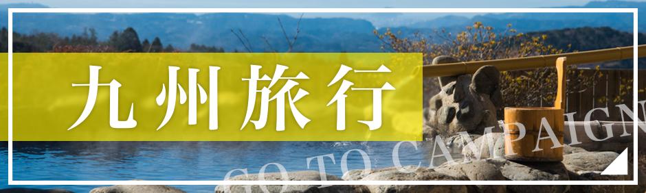 Go To キャンペーン一人旅 九州