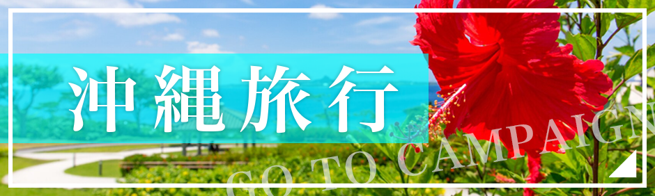Go To キャンペーン一人旅 沖縄