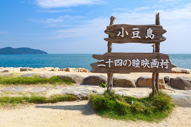 小豆島映画村